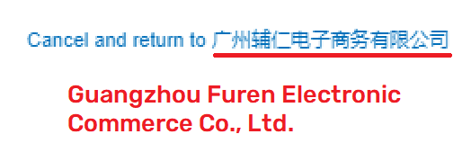 Guangzhou Furen Electronic Commerce Co., Ltd. paypal scam