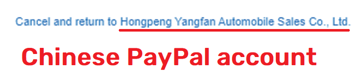 suatio scam chinese paypal hongpeng yangfan automobile sales