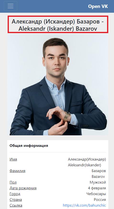 aleksandr bazarov vk