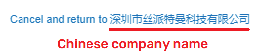 pumacraft scam chinese paypal account