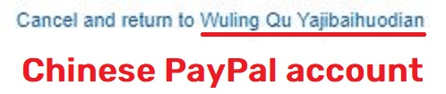 Wuling Qu Yajibaihuodian paypal