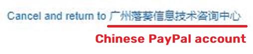 orangigi scam chinese paypal account