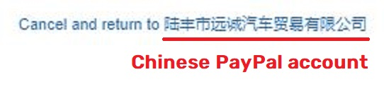 goshop kendall.today scam chinese paypal account