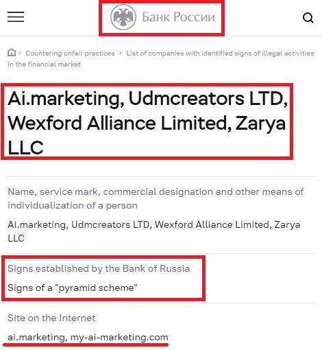 bank of russia ai marketing warning